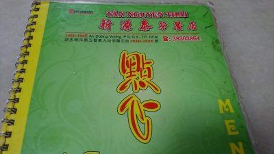 ホーチミンの中華街へのサムネイル